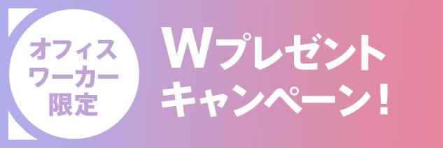 オフィスワーカー限定 Wプレゼントキャンペーン!