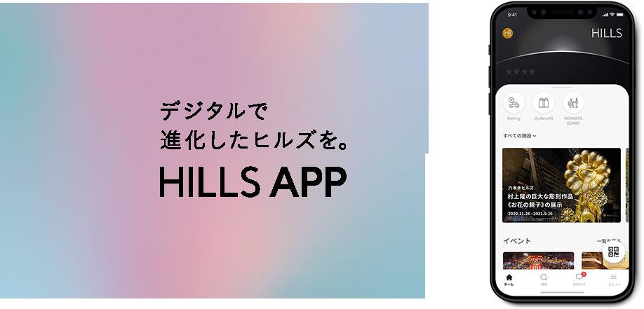 DIGTAL × HILLS デジタルで進化したヒルズを。HILLS APP