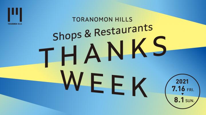 虎ノ門ヒルズ「Shops & Restaurants THANKS WEEK」実施中!