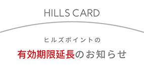 【ヒルズカードからのお知らせ】ヒルズポイントの有効期限を延長いたします