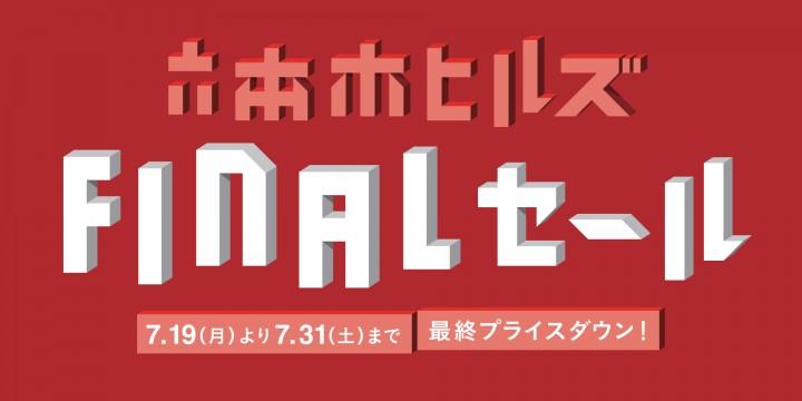 「六本木ヒルズ FINALセール 2021」開催!