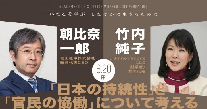 各界の著名人登壇のオンラインセミナー シリーズ第4回開催 オフィスワーカー限定無料ご招待!