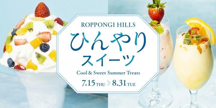 「ROPPONGI HILLS ひんやりスイーツ」開催中!