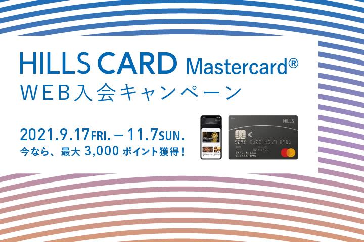 WEBでおトクな「ヒルズカードMastercard WEB入会キャンペーン」開催!