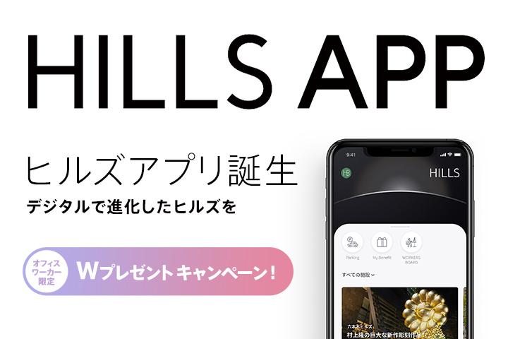 「ヒルズアプリ」誕生! 3/23(火)よりデジタルで進化したヒルズをお楽しみください