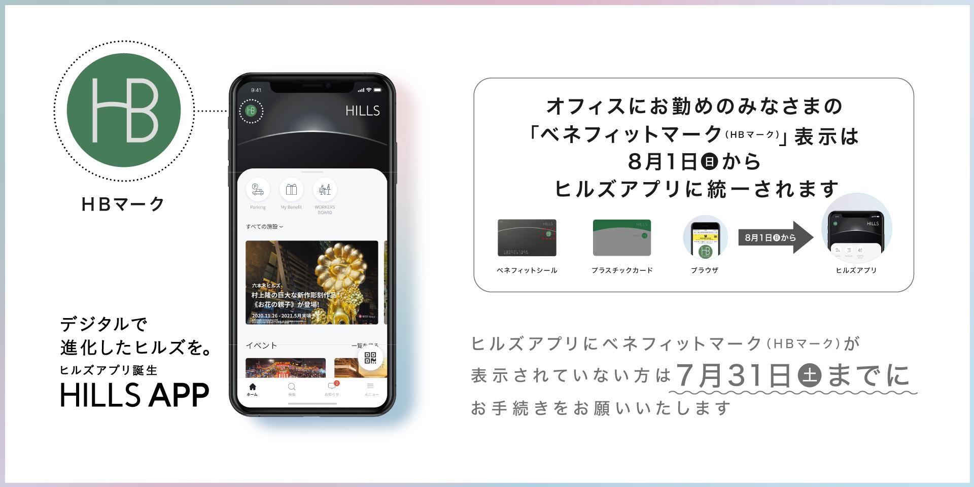 ヒルズアプリ②