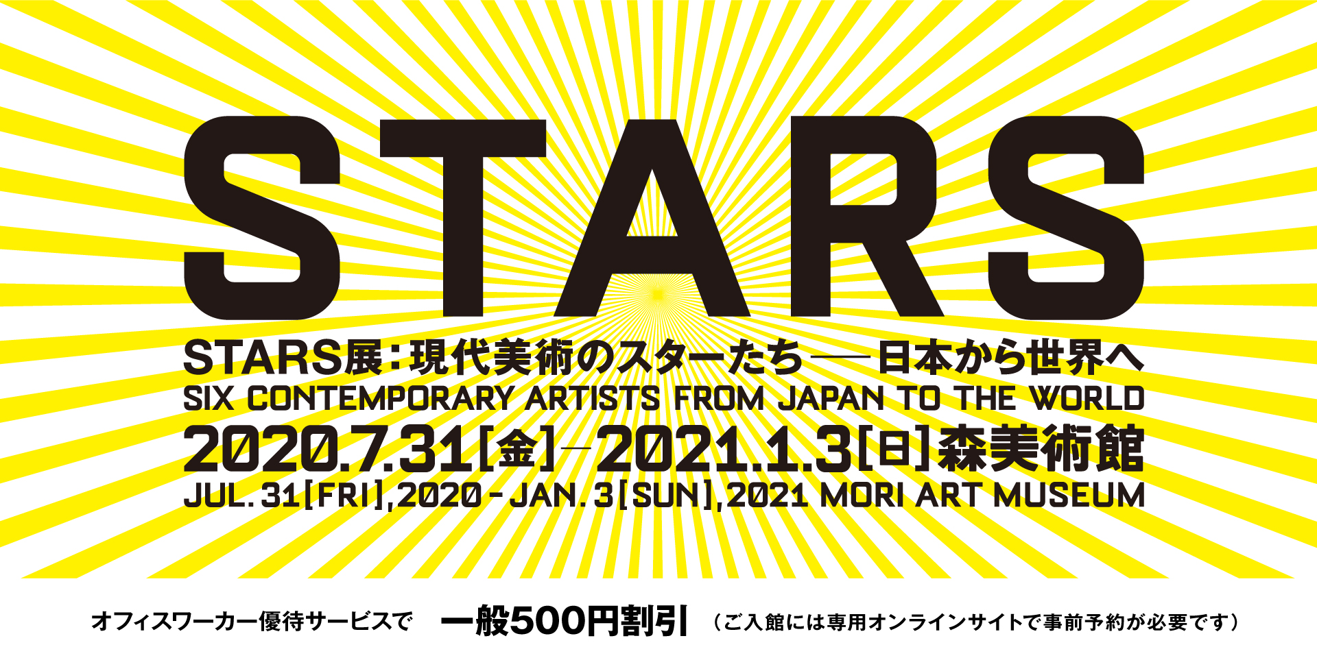 STARS展