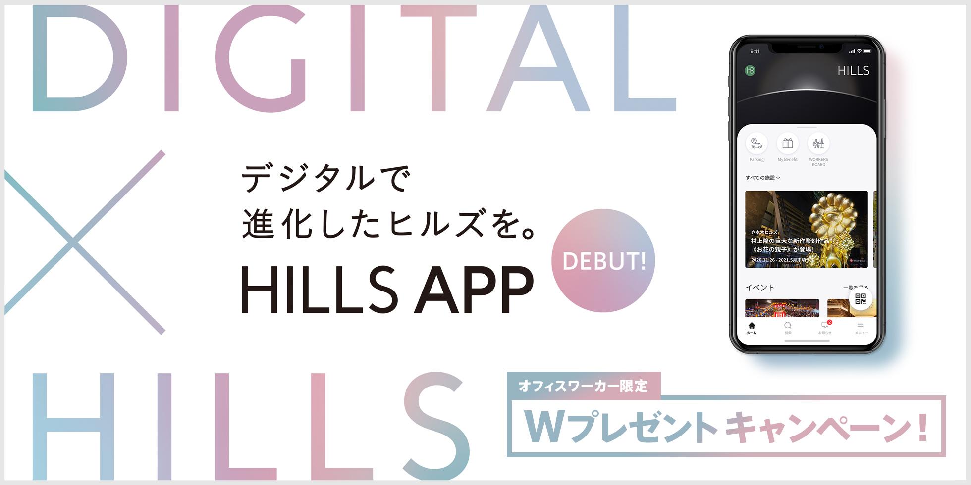 ヒルズアプリ